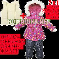 Детский зимний ТЕРМОКОМБИНЕЗОН р. 86 куртка и полукомбинезон на флисе+съемный жилет из овчины 3273 Розовый