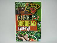 Серикова Г. Всё о семенах овощных культур.