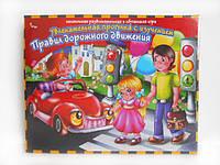 Игра - Правила дорожного движения