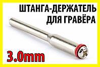 Штанга оправка 2мм х 3мм адаптер держатель кругов гравер бормашинка мини микро дрель Dremel, фото 1