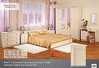 Спальный гарнитур Ким-1