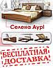 Кровать Селена Аури с подъемным механизмом., фото 2