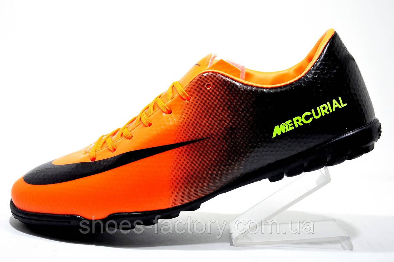 ba8e1c9c Сороконожки в стиле Nike Mercurial - Интернет магазин спортивной обуви  Shoes-Factory в Киеве