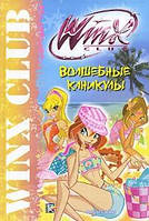 Волшебные каникулы. Клуб Winx.