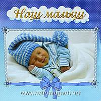 """Детский фотоальбом с анкетой для новорожденного мальчика, """"Наш малыш"""" с местом для отпечатков, 56 страниц"""