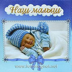 """Детский фотоальбом - Альбом с анкетой для новорожденного мальчика, """"Наш малыш"""" с местом для отпечатков 60 стр"""