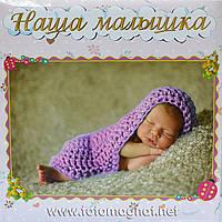 Фотоальбом Наша Малышка (детский альбом) 56/10х15 см.анкета на русском языке