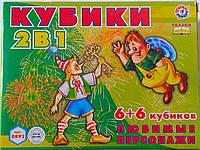 Кубики 2 в 1 0892 Технокомп Украина