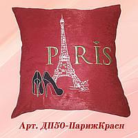 Эксклюзивная вышитая подушка Париж красная 40*40см