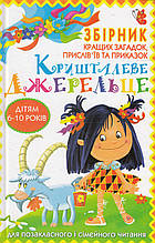 Кристал Бук Кришталеве джерельце Збірник кращих загадок прислів'я їв та приказок