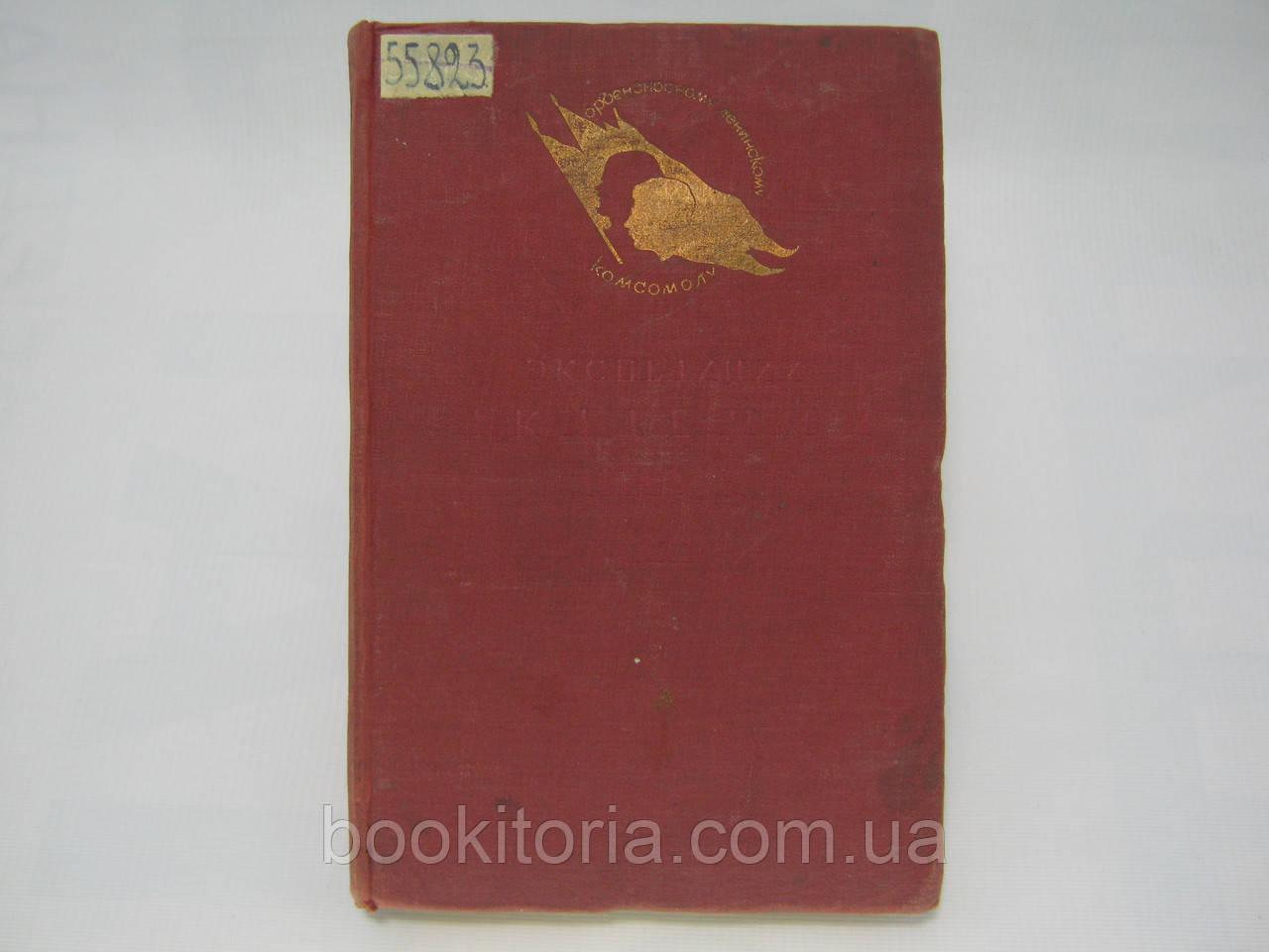 Экспедиции Академии наук СССР. 1934 год (б/у).