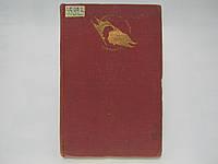 Экспедиции Академии наук СССР. 1934 год (б/у)., фото 1