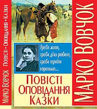 Мастер Класс книга Повісті оповідання казки Марко Вовчок
