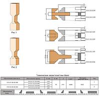 Фрезы  для обработки филенки, обвязки и шипа дверей