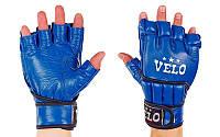 Перчатки для смешанных единоборств синие Velo