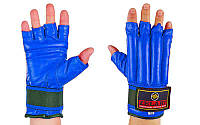 Снарядные перчатки для груши кожаные синие Velo