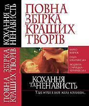 Кристалл Бук книга Повна збірка кращих творів Кохання та ненависть