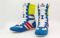 Спортивная обувь боксерки замшевые