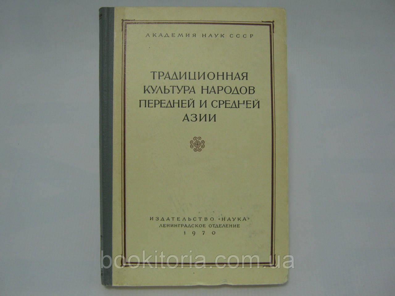 Традиционная культура народов Передней и Средней Азии (б/у).