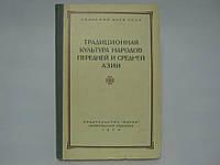 Традиционная культура народов Передней и Средней Азии (б/у)., фото 1