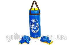Боксерский набор детский синий