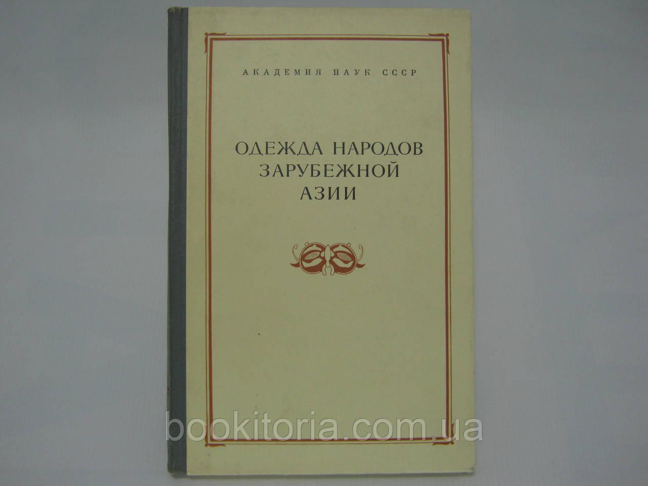 Одежда народов зарубежной Азии (б/у).