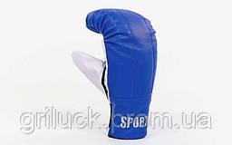 Снарядные перчатки для груши синие Sportko