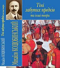 Кристал Бук книга Тіні забутих предків та інші твори М. М. Коцюбинський