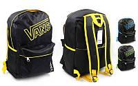 Городской рюкзак мужской на каждый день маленький Vans