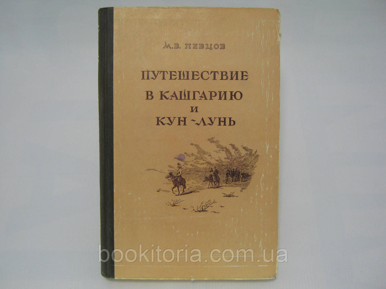 Певцов М.В. Путешествие в Кашгарию и Кун-Лунь (б/у).