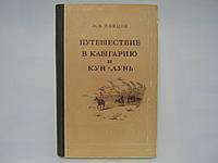 Певцов М.В. Путешествие в Кашгарию и Кун-Лунь (б/у)., фото 1