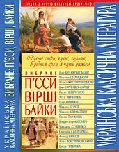 Кристал Бук книга Українська класична література Вибране пєси вірші байки
