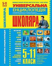 Кристалл Бук книга Універсальна енциклопедія школяра с 5 по 11 класи