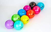 Мяч для пилатеса и йоги 20 см