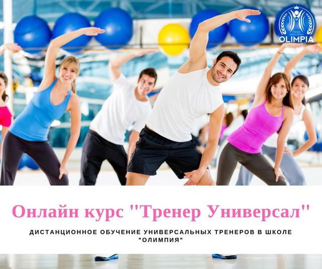 Онлайн обучение и полудистанционные курсы в школе Олимпия