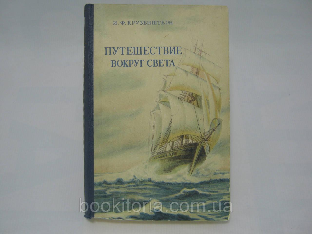 Крузенштерн И. Путешествие вокруг света в 1803, 1804, 1805 и 1806 годах на кораблях (б/у).
