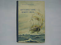 Крузенштерн И. Путешествие вокруг света в 1803, 1804, 1805 и 1806 годах на кораблях (б/у)., фото 1