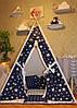 """Детский игровой домик, вигвам, палатка, шатер, шалаш """"Звезды"""""""