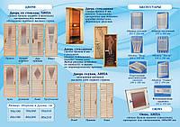 Двери для сауны деревянные 70*190 (под заказ любой размер)