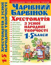 Книга Чарівний барвінок Хрестоматія з усної народної творчості з 1 по 5 класі
