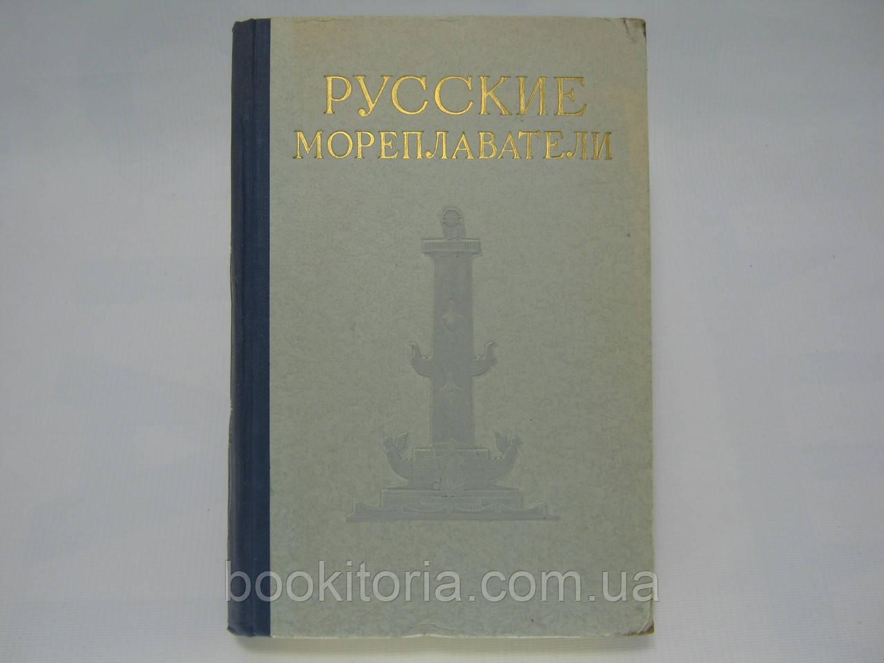 Русские мореплаватели (б/у).