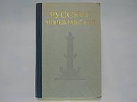 Русские мореплаватели (б/у)., фото 1