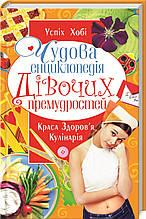 Кристал Бук книга Чудова енциклопедія дівочих премудростей