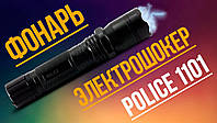 Электрошокер-Фонарь Шокер Шерхан 1101 Оригинал Pro Самооборона Защита и Безопасность Хит Продаж!