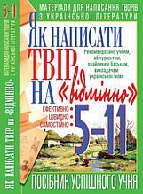 Кристалл Бук книга Як написати твір на відмінно Матеріали для написання творів з української літератури 5-11