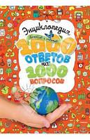 1000 ответов на 1000 вопросов. Энциклопедия вопросов и ответов