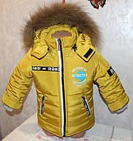Зимний комбинезон +куртка  28 размер (натуральная опушка) СКОРО!!!
