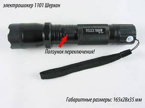 Электрошокер Police 1101, мощность 50 000 кВ +чехол в подарок., фото 2