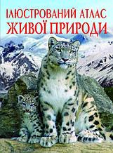 Кристал Бук книга Ілюстрований атлас живої природи