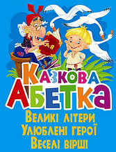 Кристал Бук книга Казкова абетка